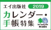 エイ出版社 カレンダー・手帳特集