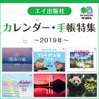 エイ出版社カレンダー