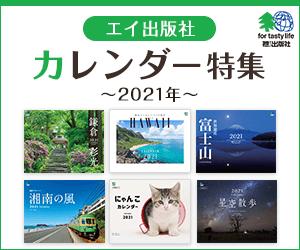 エイ出版社 カレンダー特集