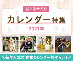 誠文堂新光社 2021年カレンダー特集