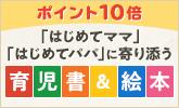 ポイント10倍!安心育児書シリーズ