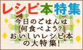 レシピ本を種類豊富に大特集!