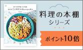 リットーミュージック 料理の本棚シリーズ