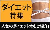 ダイエット本特集(美容・暮らし・健康・料理)