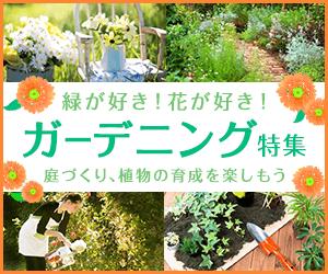 緑が好き!花が好き!ガーデニング特集