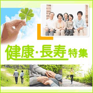 【改善】健康&長寿特集