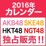 2016年カレンダー AKB48・SKE48・HKT48・NGT48