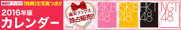 AKB グループオフィシャルカレンダー 買えるのは楽天ブックスだけ!