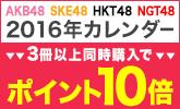【2016年版カレンダー】楽天ブックス独占販売!