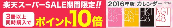 【2016年版カレンダー】AKB48・SKE48・HKT48・NGT48 楽天ブックス独占販売!