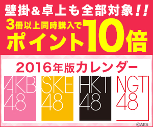 2016年カレンダー AKB48・SKE48・HKT48・NGT48 楽天ブックス独占販売!今なら3冊以上購入でポイント10倍!