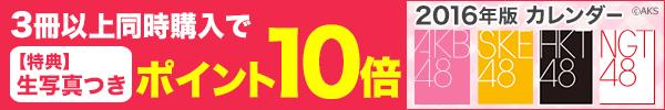 2016年カレンダー AKB48・SKE48・HKT48・NGT48 楽天ブックス独占販売!