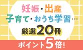 厳選20冊 対象商品ポイント5倍!