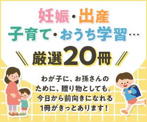 妊娠・出産・子育て・おうち学習…厳選20冊