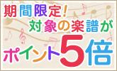 【楽譜】対象の楽譜がポイント5倍キャンペーン(2017/9/11-10/10)
