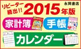 2015年版家計簿・手帳・カレンダー特集