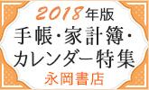 使いやすいと大好評!永岡書店の手帳・カレンダー