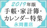 永岡書店 手帳・家計簿・カレンダー特集