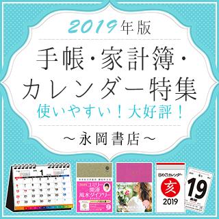 永岡書店の手帳・家計簿・カレンダー特集!