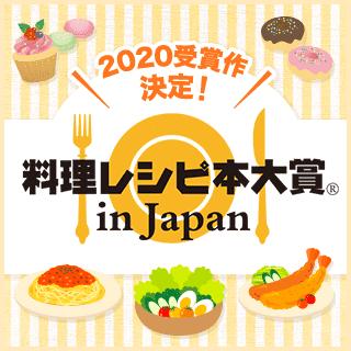 料理レシピ本大賞