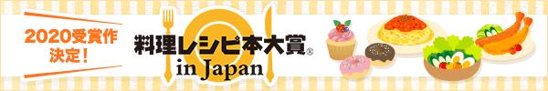 2020 受賞作決定!料理レシピ本大賞 inJapan