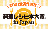 料理レシピ本大賞 2021受賞作決定!