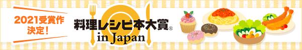2021 受賞作決定!料理レシピ本大賞 inJapan