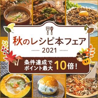 2021 秋のレシピ本フェア
