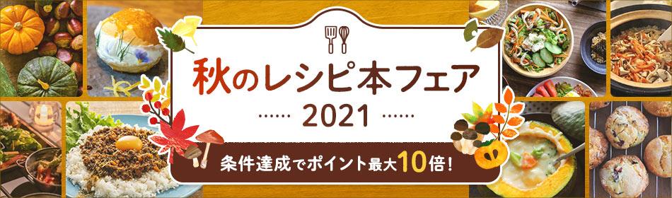秋のレシピ本フェア