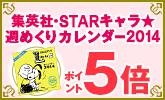 大人気STARキャラ★週めくりカレンダーはまとめ買いがお得!