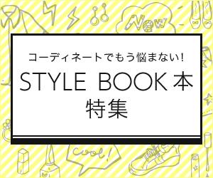 『STYLE BOOK 本』特集