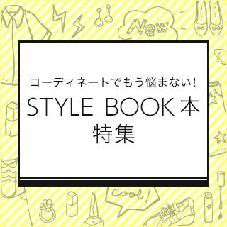 STYLE BOOK 特集