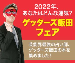 ゲッターズ飯田フェア