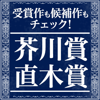 第158回 芥川賞・直木賞 決定!
