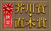 第161回 芥川賞・直木賞決定!