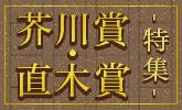 第159回 芥川賞・直木賞 候補作決定!