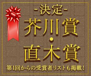 第160回 芥川賞・直木賞が決定!
