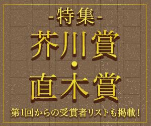 芥川賞・直木賞 特集