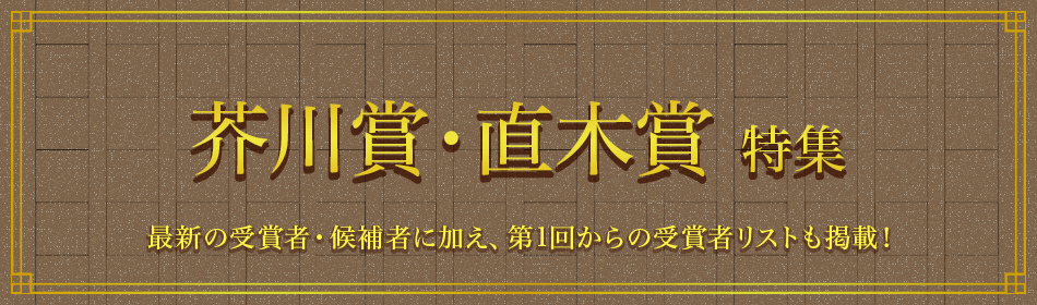 芥川・直木賞 決定!