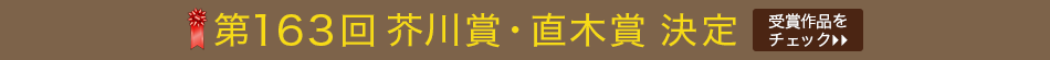 第163回 芥川賞・直木賞 決定!