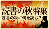 読書の秋特集!何を読む?