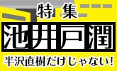 直木賞受賞作家 池井戸潤の作品がここに集結!