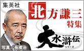 大水滸伝シリーズついに完結!北方謙三特集