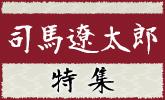歴史小説の巨匠・司馬遼太郎特集