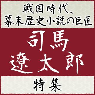 司馬遼太郎 特集