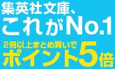 No.1おすすめ小説をご紹介!