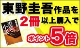 東野圭吾2冊同時購入以上でポイント2倍!