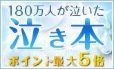 180万人が泣いた泣ける本!