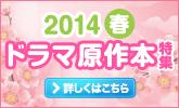 2014年春ドラマ原作本