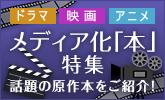 話題のドラマ、映画、アニメの原作本をご紹介!